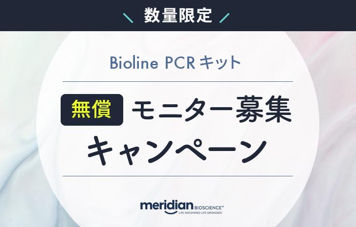 【キャンペーン】Bioline PCRキットモニター募集キャンペーン