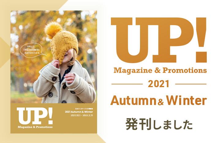 UP! Magazine & Promotions 発刊(最新情報&キャンペーン情報冊子)