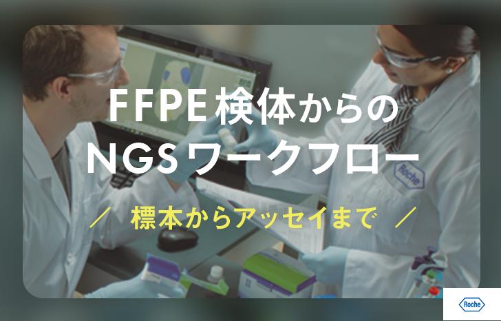FFPE検体からのNGSワークフロー~標本からアッセイまで~