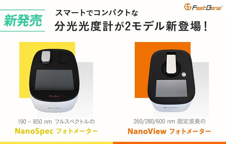【新発売】FastGene™ NanoSpec/NanoView フォトメーターの2モデルが新登場!