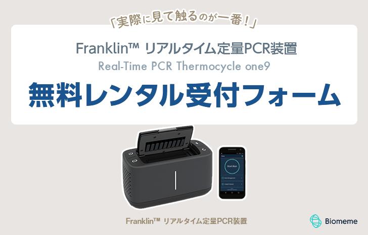 【無料レンタル受付フォーム】モバイル型リアルタイム定量PCR装置 Franklin™